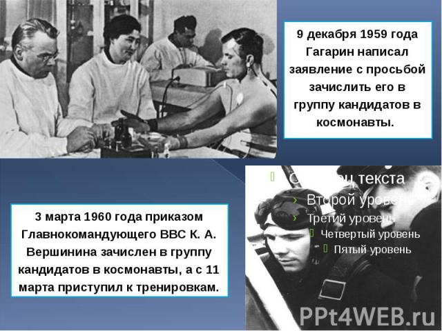 9 декабря 1959 года Гагарин написал заявление с просьбой зачислить его в группу кандидатов в космонавты. 9 декабря 1959 года Гагарин написал заявление с просьбой зачислить его в группу кандидатов в космонавты.