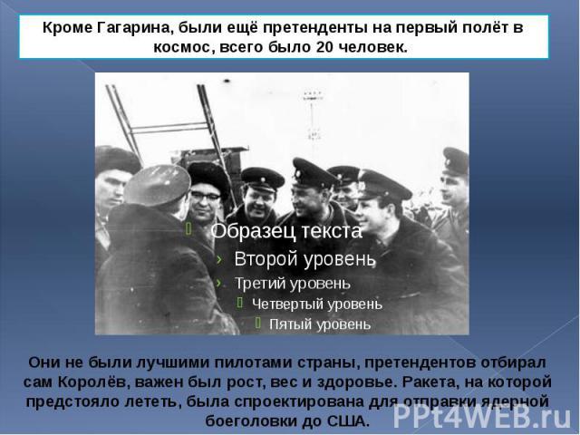Они не были лучшими пилотами страны, претендентов отбирал сам Королёв, важен был рост, вес и здоровье. Ракета, на которой предстояло лететь, была спроектирована для отправки ядерной боеголовки до США. Они не были лучшими пилотами страны, претенденто…