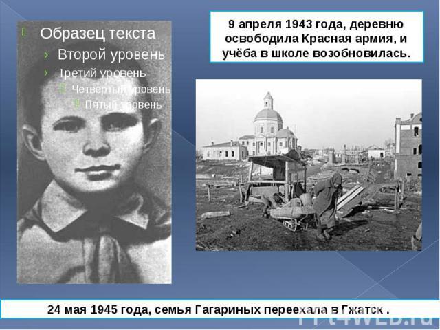 9 апреля 1943 года, деревню освободила Красная армия, и учёба в школе возобновилась. 9 апреля 1943 года, деревню освободила Красная армия, и учёба в школе возобновилась.