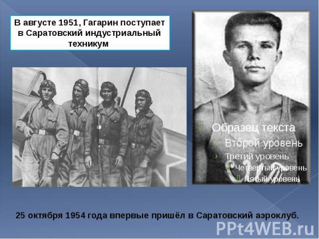 25 октября 1954 года впервые пришёл в Саратовский аэроклуб. 25 октября 1954 года впервые пришёл в Саратовский аэроклуб.