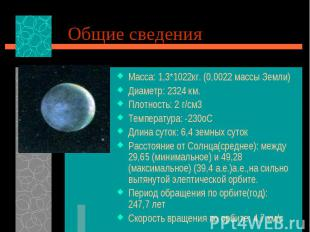 Macca: 1,3*1022кг. (0,0022 массы Земли) Macca: 1,3*1022кг. (0,0022 массы Земли)