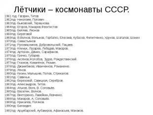 Лётчики – космонавты СССР. 1961 год- Гагарин, Титов 1962год- Николаев, Попович 1