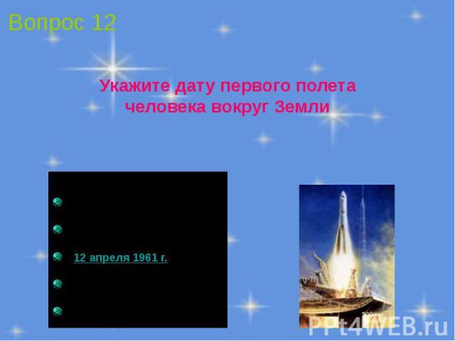 Укажите дату первого полета человека вокруг Земли