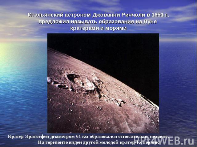 Итальянский астроном Джованни Риччоли в 1651 г. предложил называть образования на Луне кратерами и морями