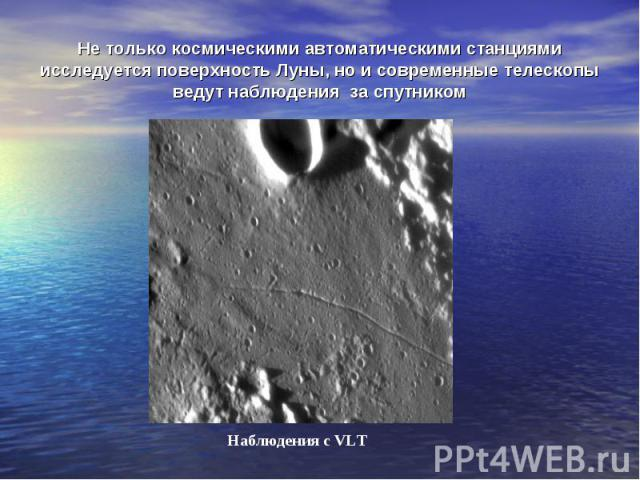 Не только космическими автоматическими станциями исследуется поверхность Луны, но и современные телескопы ведут наблюдения за спутником