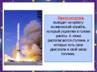 Ракета-носитель выводит на орбиту космический корабль, который укреплён в голове