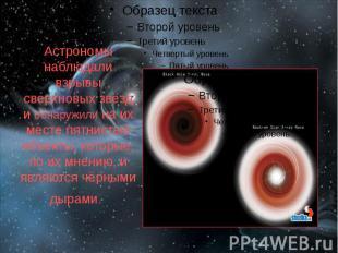 Астрономы наблюдали взрывы сверхновых звёзд и обнаружили на их месте пятнистые о
