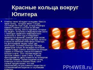 Красные кольца вокруг Юпитера Юпитер также обладает кольцами. Вместо ярких колец