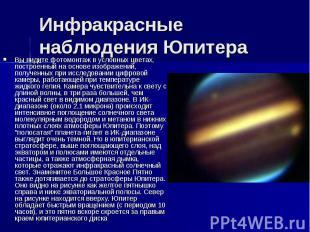 Инфракрасные наблюдения Юпитера Вы видите фотомонтаж в условных цветах, построен