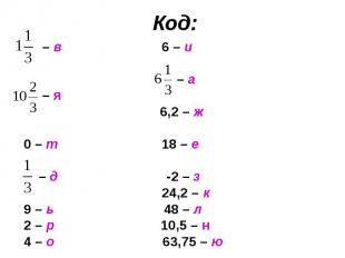 – в 6 – и – а – я 6,2 – ж 0 – т 18 – е – д -2 – з 24,2 – к 9 – ь 48 – л 2 – р 10