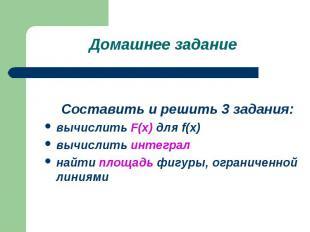Составить и решить 3 задания: Составить и решить 3 задания: вычислить F(x) для f