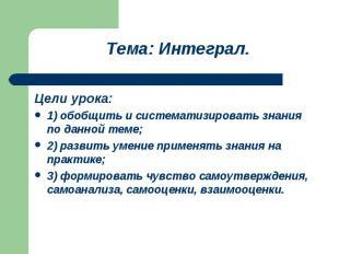 Цели урока: Цели урока: 1) обобщить и систематизировать знания по данной теме; 2