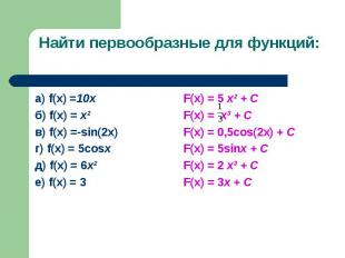 а) f(x) =10х а) f(x) =10х б) f(x) = х² в) f(x) =-sin(2x) г) f(x) = 5cosx д) f(x)