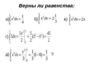 а) б) в) а) б) в) г) д) ?