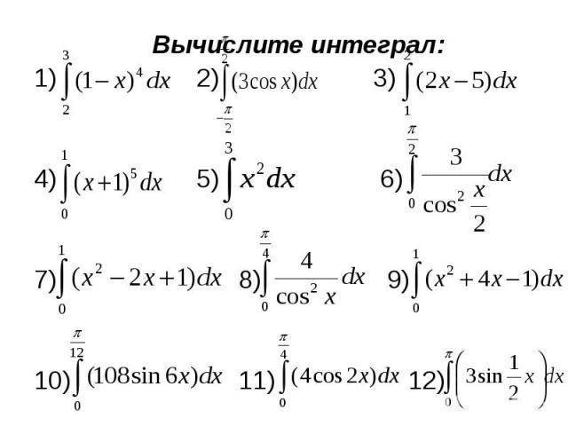 Вычислите интеграл: Вычислите интеграл: 1) 2) 3) 4) 5) 6) 7) 8) 9) 10) 11) 12)