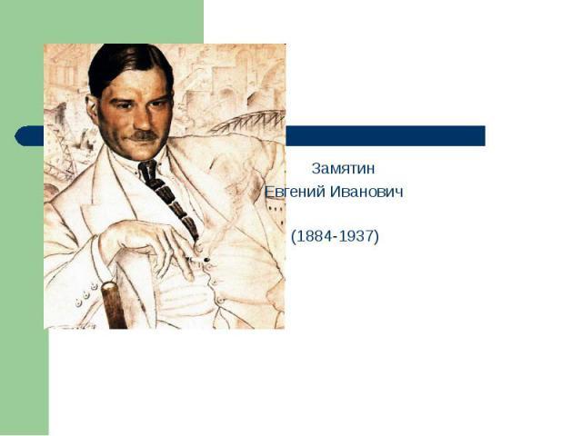 Замятин Замятин Евгений Иванович (1884-1937)