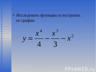 Исследовать функцию и построить ее график: Исследовать функцию и построить ее гр