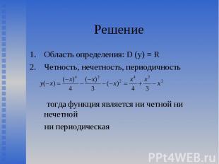 Область определения: D (y) = R Область определения: D (y) = R Четность, нечетнос