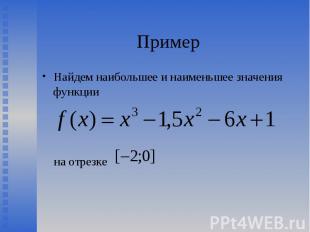 Найдем наибольшее и наименьшее значения функции Найдем наибольшее и наименьшее з