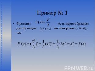 Функция есть первообразная для функции на интервале (- ∞;∞), т.к. Функция есть п