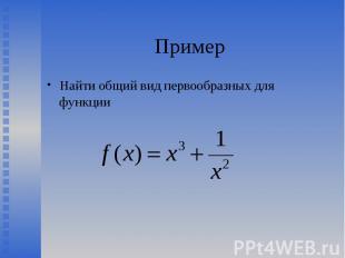 Найти общий вид первообразных для функции Найти общий вид первообразных для функ