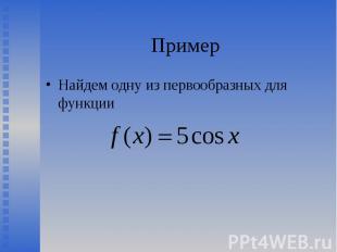 Найдем одну из первообразных для функции Найдем одну из первообразных для функци