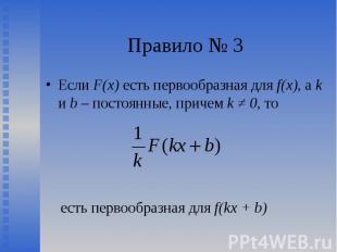 Если F(х) есть первообразная для f(x), а k и b – постоянные, причем k ≠ 0, то Ес