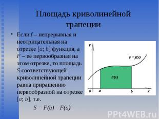 Если f – непрерывная и неотрицательная на отрезке [a; b] функция, а F – ее перво