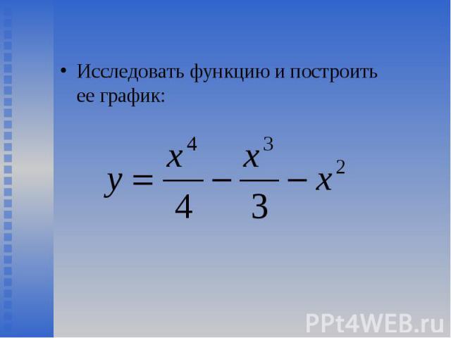 Исследовать функцию и построить ее график: Исследовать функцию и построить ее график: