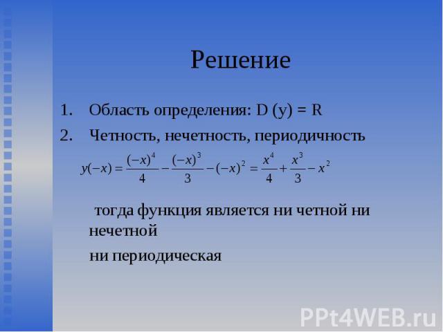Область определения: D (y) = R Область определения: D (y) = R Четность, нечетность, периодичность тогда функция является ни четной ни нечетной ни периодическая