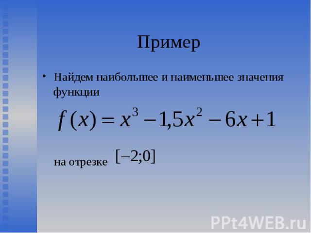 Найдем наибольшее и наименьшее значения функции Найдем наибольшее и наименьшее значения функции на отрезке