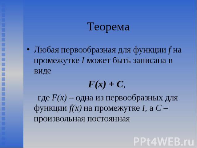 Любая первообразная для функции f на промежутке I может быть записана в виде Любая первообразная для функции f на промежутке I может быть записана в виде F(x) + C, где F(x) – одна из первообразных для функции f(x) на промежутке I, а С – произвольная…