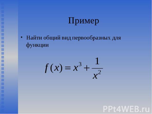 Найти общий вид первообразных для функции Найти общий вид первообразных для функции