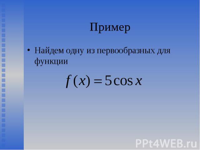 Найдем одну из первообразных для функции Найдем одну из первообразных для функции