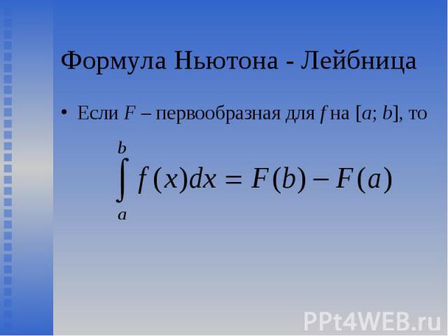 Если F – первообразная для f на [a; b], то Если F – первообразная для f на [a; b], то