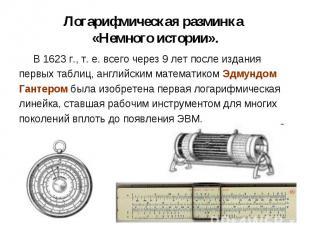 В 1623 г., т. е. всего через 9 лет после издания В 1623 г., т. е. всего через 9