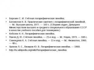 Березин С. И. Счётная логарифмическая линейка. Березин С. И. Счётная логарифмиче