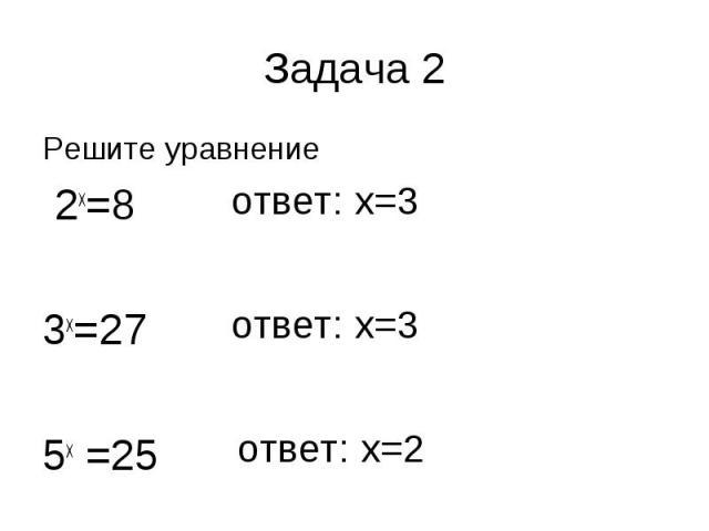 Решите уравнение Решите уравнение 2х=8 3х=27 5х =25