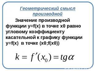 Геометрический смысл производной Значение производной функции y=f(х) в точке х0