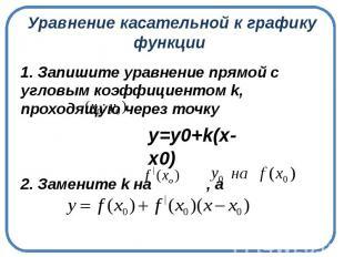 Уравнение касательной к графику функции 1. Запишите уравнение прямой с угловым к
