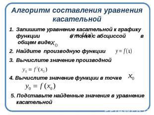 Алгоритм составления уравнения касательной Запишите уравнение касательной к граф