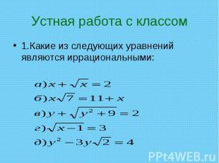 1.Какие из следующих уравнений являются иррациональными: 1.Какие из следующих ур