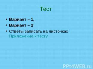 Вариант – 1, Вариант – 1, Вариант – 2 Ответы записать на листочках Приложение к