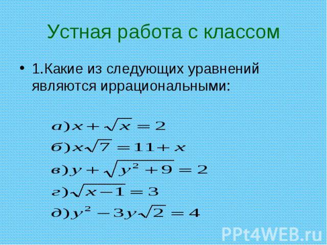1.Какие из следующих уравнений являются иррациональными: 1.Какие из следующих уравнений являются иррациональными: