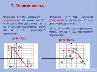 7. Монотонность Функцию у = f(х) называют возрастающей на множестве Х, если для