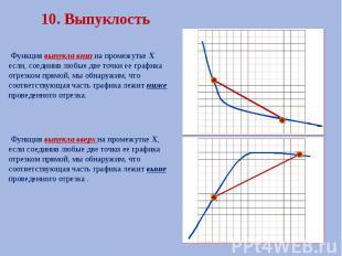 10. Выпуклость Функция выпукла вниз на промежутке Х если, соединив любые две точ