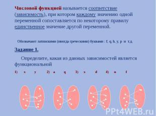 Числовой функцией называется соответствие (зависимость), при котором каждому зна