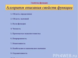 1. Область определения 1. Область определения 2. Область значений 3. Нули функци