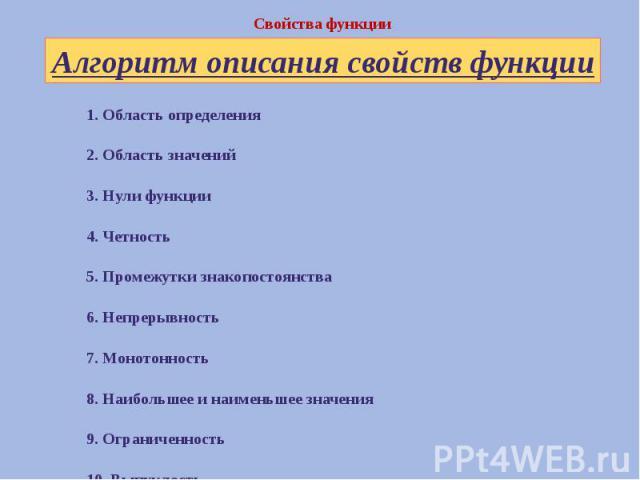 1. Область определения 1. Область определения 2. Область значений 3. Нули функции 4. Четность 5. Промежутки знакопостоянства 6. Непрерывность 7. Монотонность 8. Наибольшее и наименьшее значения 9. Ограниченность 10. Выпуклость