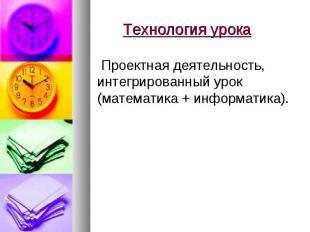 Проектная деятельность, интегрированный урок (математика + информатика). Проектн